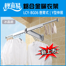 《LCY-BG06》變身天使|鋁合金懸臂式曬衣架(Y型伸展)|側牆固定