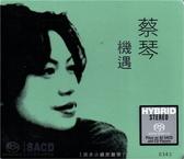 【停看聽音響唱片】【SACD】蔡琴:機遇