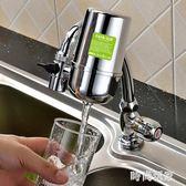 水龍頭家用廚房直飲濾水器陶瓷除垢自來水過濾器   LY7714『時尚玩家』