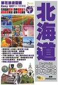 (二手書)繁花浪漫雪國Easy GO!:北海道