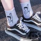 5雙 ins長襪子女韓版學院風中筒襪日系搞怪街頭【左岸男裝】