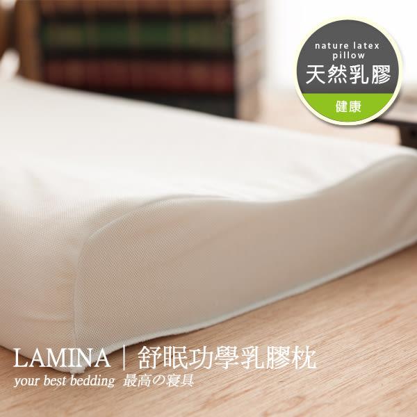 LAMINA 舒眠功學乳膠枕-1入(童枕)