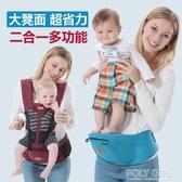 嬰兒背帶腰凳前抱式前后兩用多功能小孩抱帶兒童抱娃神器寶寶坐凳 聖誕鉅惠
