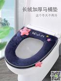 马桶坐墊 家用加絨加厚冬馬桶墊坐墊圈冬季廁所可愛防水馬桶套坐便套墊子 MKS宜品