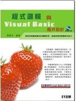 二手書博民逛書店《程式邏輯與Visual Basic程式設計(附範例光碟)》 R2Y ISBN:9572192248