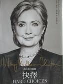 【書寶二手書T5/傳記_OOP】抉擇-希拉蕊回憶錄_希拉蕊‧羅登‧柯林頓