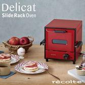 電烤箱 烤箱 日本【U0140】recolte日本麗克特 Delicat電烤箱(三色)  收納專科