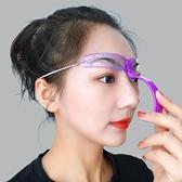 眉貼 眉卡眉毛貼眉型模板修眉刀自動畫眉神器女眉貼全套自然定型初學者 薇薇