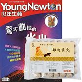 《少年牛頓》1年12期 贈 田記雞肉貢丸(3包)