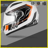 安全帽 保暖摩托車安全帽性全覆式防霧全安全帽款個性機車