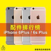 iPhone 6Plus 6s PLUS 配件 手機殼 保護套 3D 玻璃貼 軟殼 防摔 鏡頭貼 透明 防摔 皮套 曲面 滿版 背貼
