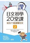 讚!日文初學20堂課:從五十音進擊日文2(16K 1MP3)