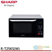 *元元家電館*SHARP 夏普 自動烹調快速加熱 25L 微電腦微波爐 R-T25KS(W)