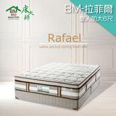 客約商品 床大師名床 天然負離子乳膠獨立筒床墊 6尺雙人 (BM-拉菲爾)