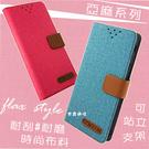 【亞麻系列~側翻皮套】Sony Xperia 5 J9210 掀蓋皮套 手機套 書本套 保護殼 可站立
