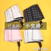 全自動雨傘大號摺疊小巧便攜防紫外線防曬遮陽傘女晴雨兩用太陽傘ATF  英賽爾