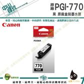 CANON PGI-770 BK 黑 原廠盒裝 MG5770/MG6870/MG7770 IAMC69