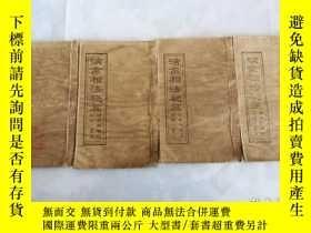 二手書博民逛書店天津市收來罕見演禽相法秘笈一套、總共四卷、 一流、保存完整、完美、字跡清