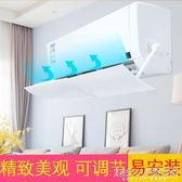 空調擋風板防直吹格力壁掛式臥室月子嬰幼兒出風口擋板導風罩通用CY『新佰數位屋』