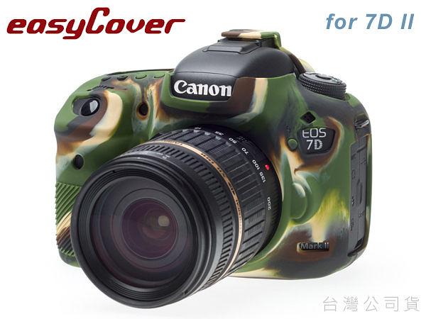 EGE 一番購】easyCover 金鐘套 for CANON 7D2 7D II 專用 矽膠保護套 防塵套【迷彩色】