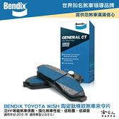 BENDIX TOYOTA WISH MPV 10~年 陶瓷鈦條紋 前煞車來令片 豐田 FF 奔德士 哈家人