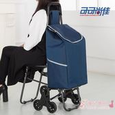 帶椅子 爬樓梯購物車老年買菜車小拉車拉桿車手推車折疊帶凳xw 全館85折