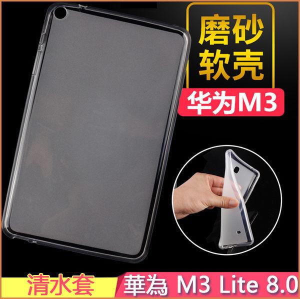 清水套 華為 HUAWEI Media Pad M3 Lite 8.0 平板皮套 超薄 M3 青春版 8吋 保護殼 透明 防摔 保護套 軟殼