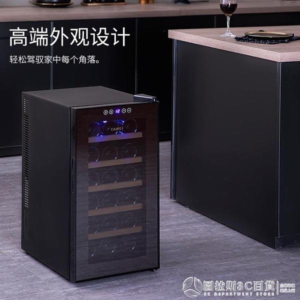 冷藏紅酒櫃 卡密爾紅酒櫃恒溫酒櫃電子迷你家用小型茶葉櫃冷藏櫃儲存冰吧QM 圖拉斯3C百貨