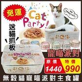 *King Wang*【特價24罐990元含運+贈抓板】Cats Party《寵喵派對 主食無穀罐》80g