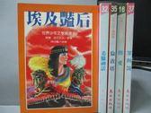 【書寶二手書T6/兒童文學_MIH】埃及豔后_希臘神話_倫敦塔_簡愛等_共5本合售
