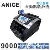 ANICE 9000 五國幣別點驗鈔機
