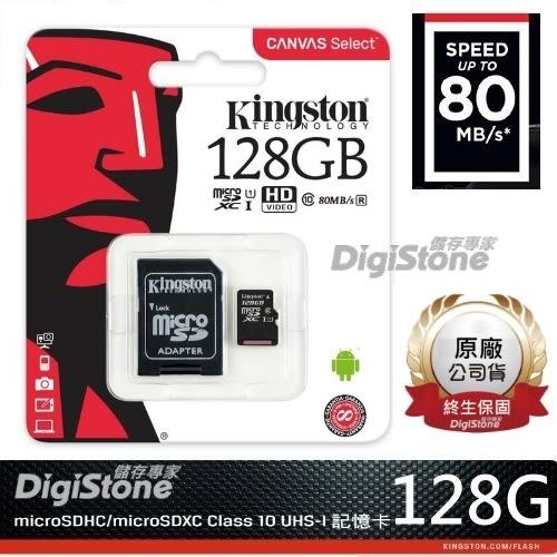 【免運費+贈SD收納盒】金士頓 128GB U1 C10 Micro SDXC R80MB/s 記憶卡(附SD轉卡)X1【原廠公司貨/終身保固】