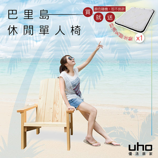 沙發【UHO】巴里島實木休閒單人椅