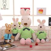娃娃屋樂園~Le Sucre法國兔砂糖兔(可愛兄弟裝款)60cm690元另有30cm45cm