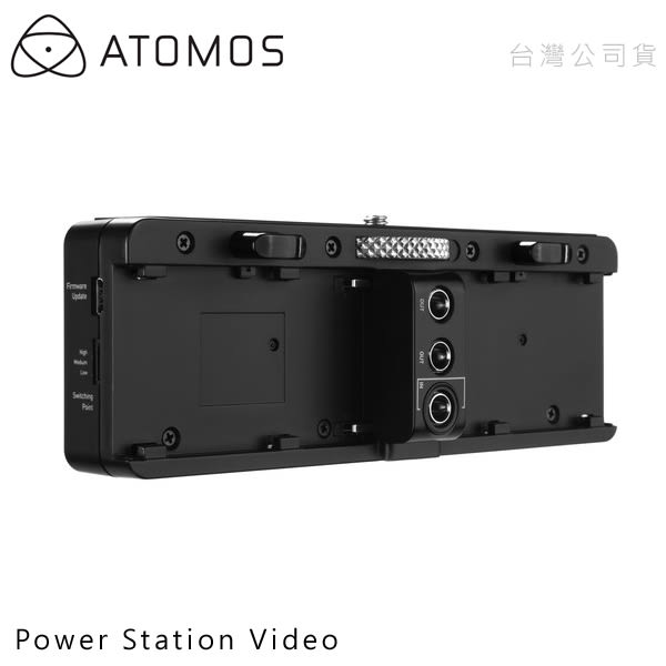 EGE 一番購】澳洲 ATOMOS Power Station Video【總代理公司貨】