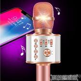 麥克風手機全民K歌麥克風家用唱歌神器無線兒童藍芽話筒自帶音響通用戶外 科技藝術館