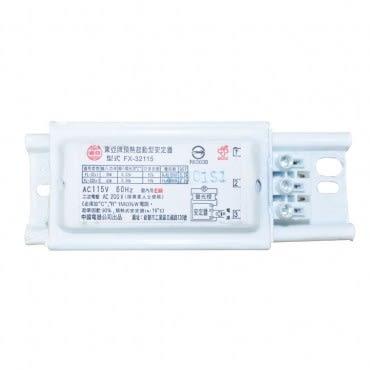 東亞安定器 T8/40W燈管 一對一/110V