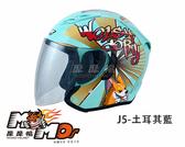 M2R J5 #6 柯基 半罩 安全帽 內藏墨鏡 內藏全可拆洗 土耳其藍