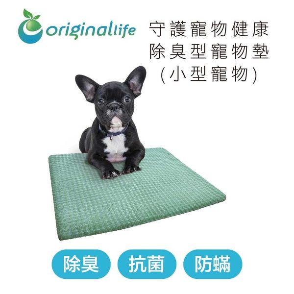 機能除臭寵物墊 小型(30x35cm) / 透氣舒適 / 貓狗通用 / Original Life 綠能環控 (M)柯基 西施 雪納瑞