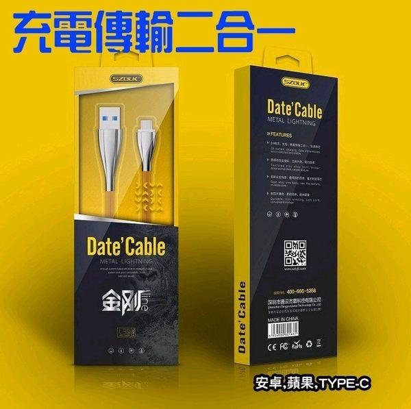 高力科 金剛線 安卓 蘋果 type 手機充電線 快速充電 傳輸二合一 快充線 急速黃金線充電線傳輸線