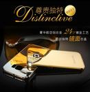 88柑仔店--三星Glaxy S6  S6Edge手機殼金屬邊框 S6  S6Edge鏡面電鍍外保護套