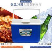 戶外保溫箱家用食品保鮮箱商用冷藏箱大號