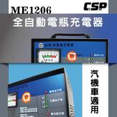 全自動充電機 ME1206 汽車電池 機車電池 充電12V