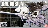 鋼彈模型 機動戰士0083 HG 1/550 RX-78 GP03D DENDROBIUM典多洛比姆石斛蘭 TOYeGO 玩具e哥