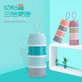 嬰兒奶粉盒便捷外出大容量便捷式寶寶分裝盒便捷迷你小號裝奶粉格‧時尚