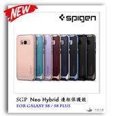 【免運】SGP Samsung S8 S8 Plus Neo Hybrid 邊框保護殼 防撞保護殼 手機殼 三星 Spigen