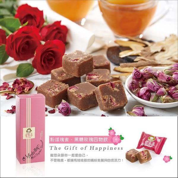 蜜思朵 粉漾瑰蜜 黑糖玫瑰四物飲(22g x8入/盒)