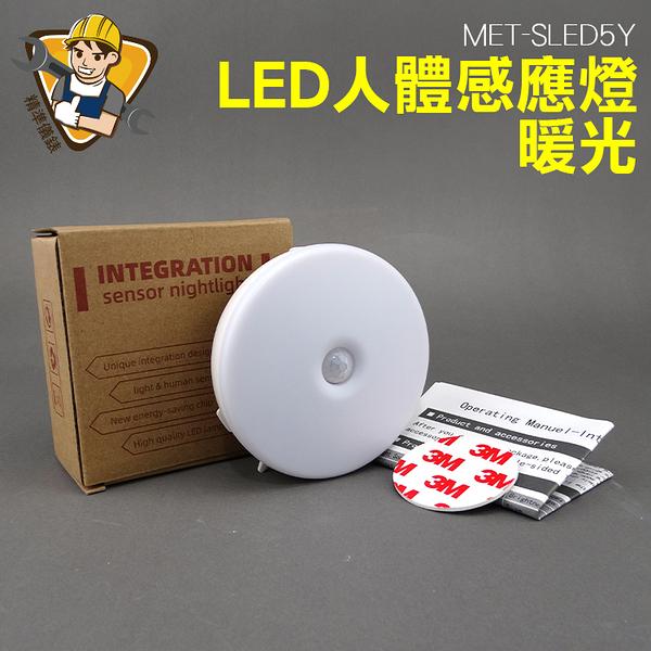 精準儀錶旗艦店 感應燈 庭院燈 人體感應燈 LED人體感應燈 MET-SLED5Y