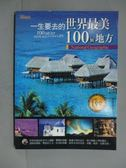 【書寶二手書T1/旅遊_ZBS】一生要去的世界最美100個地方_國家地理編委會