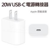 【原廠盒裝】Apple 20W 電源轉接器/旅充頭/電源適配器/快充頭/充電器/Type C接頭-ZW